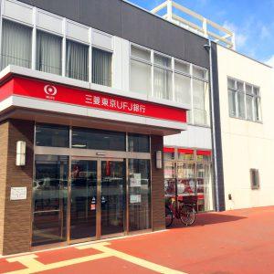 三菱東京UFJ銀行(周辺)