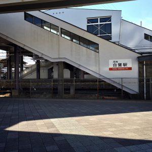 白鷺駅(周辺)