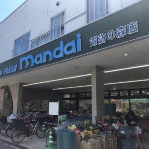 万代諏訪森店が物件の隣にあり便利!(周辺)