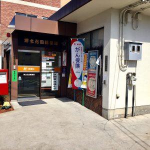 北花田郵便局(周辺)