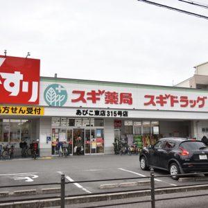スギ薬局あびこ東店(約350m)家事に便利なドラッグストアも徒歩5分圏内にございます。(周辺)