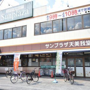 サンプラザ天美我堂店(550m)徒歩7分(周辺)