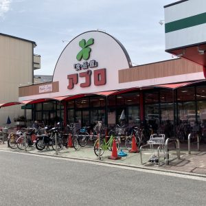 食品館アプロもず店(138m)徒歩2分(周辺)