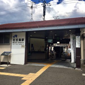 百舌鳥駅(周辺)