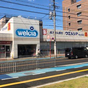 ウエルシア北花田店(800m)徒歩10分(周辺)
