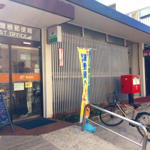 長曽根郵便局(周辺)