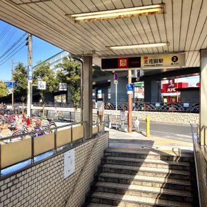 北花田駅(周辺)